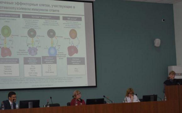 Конференция «Возможности современной иммунотерапии злокачественных опухолей»