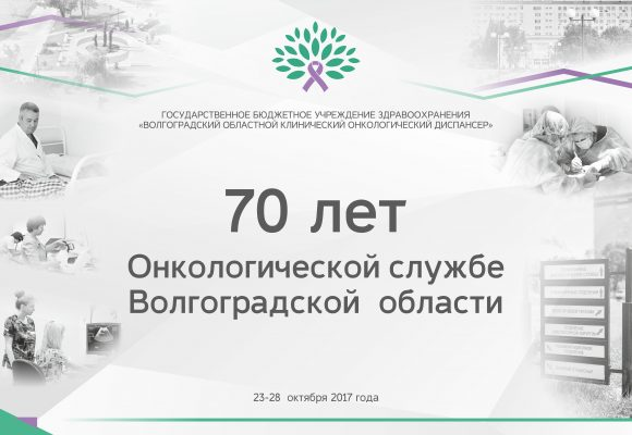 Волгоградская онкологическая служба отметила 70-летний юбилей