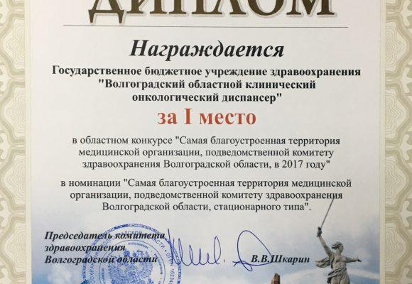 Подведены итоги конкурса «Самая благоустроенная территория медицинской организации, подведомственной комитету здравоохранения Волгоградской области, в 2017 году»