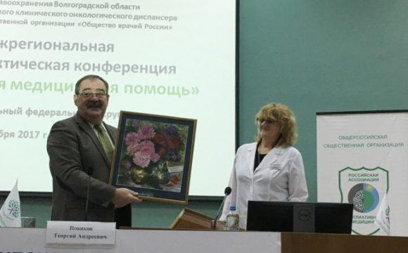 Конференция «Паллиативная медицинская помощь»