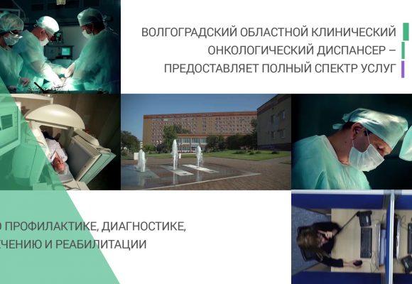 Онкология. Профилактика, диагностика ,лечение и реабилитация