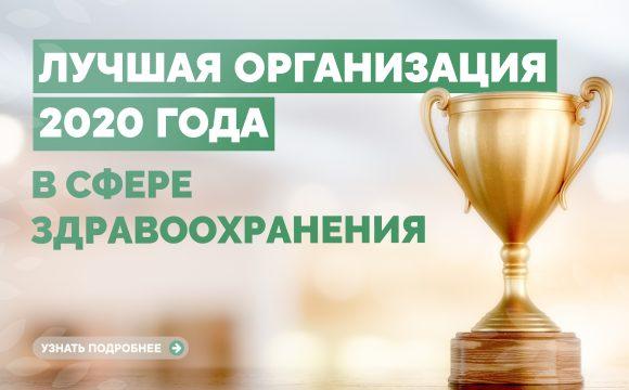 """""""Лучшая организация 2020 года"""""""