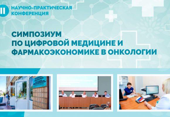 Симпозиум по цифровой медицине и фармаэкономике в онкологии