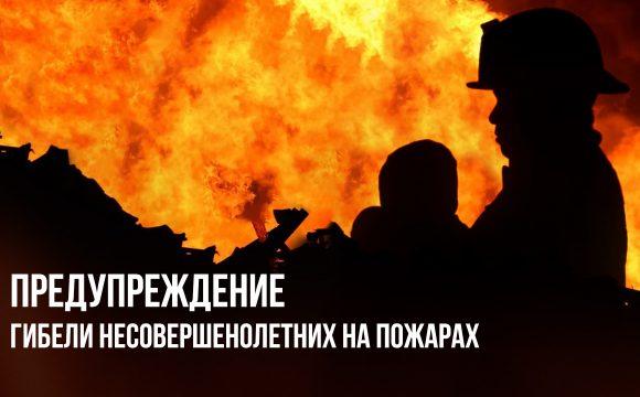 Информационные материалы по предупреждению гибели несовершеннолетних на пожарах