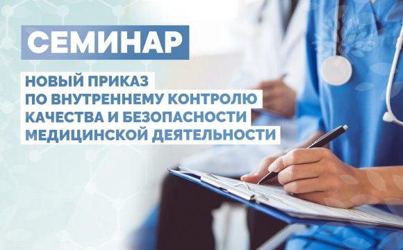 Семинар на тему «Новый приказ по внутреннему контролю качества и безопасности медицинской деятельности»