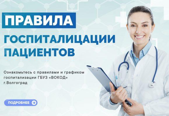 Изменения в правилах госпитализации