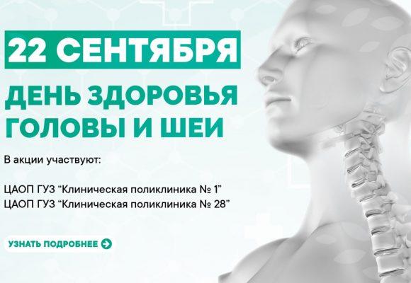 22 сентября организован бесплатный прием онкологов