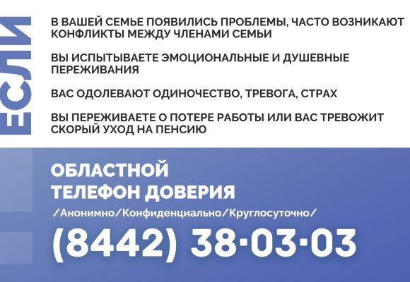 Областной телефон доверия