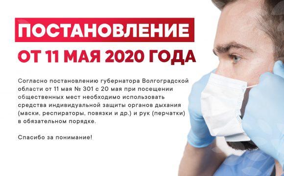 Постановление от 11 мая 2020 года
