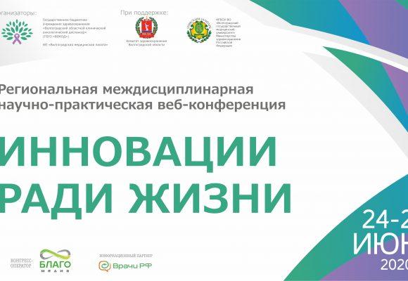 Региональная междисциплинарная научно-практическая веб-конференция «Инновации ради жизни»