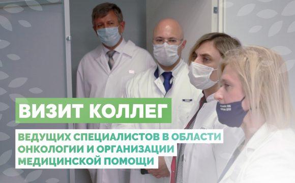 Визит ведущих специалистов в области онкологии и организации медицинской помощи.