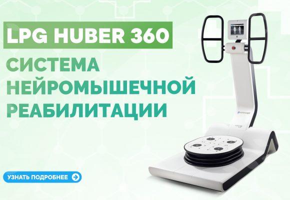 LPG HUBER 360 – система нейромышечной реабилитации