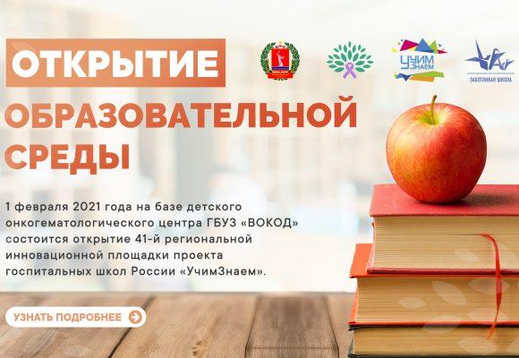 Открытие образовательной среды