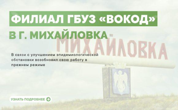 "Филиал ГБУЗ ""ВОКОД"" в Г. Михайловка"
