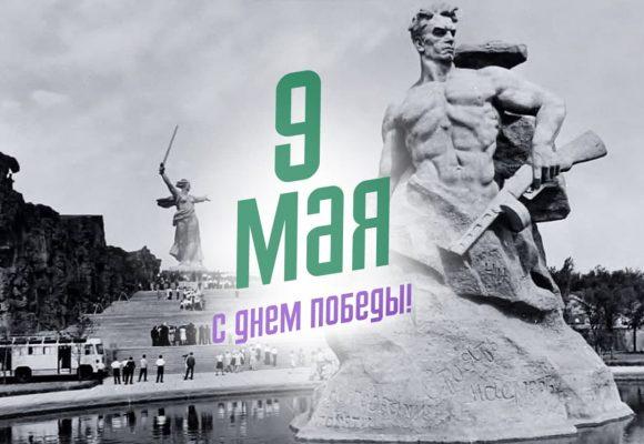 «С Днем Победы!»