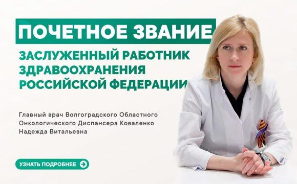 Присвоение почетного звания «Заслуженный работник здравоохранения РФ»