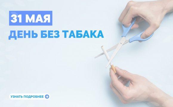 31 мая – Всемирный день борьбы против курения