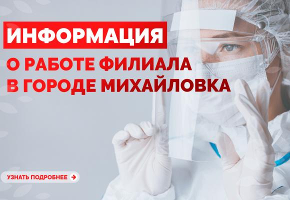 Информация о работе филиала в городе Михайловка