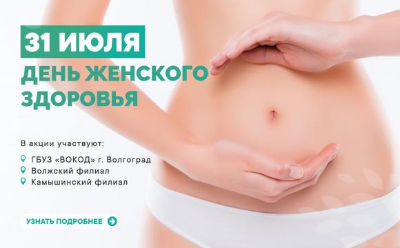31 июля – День женского здоровья