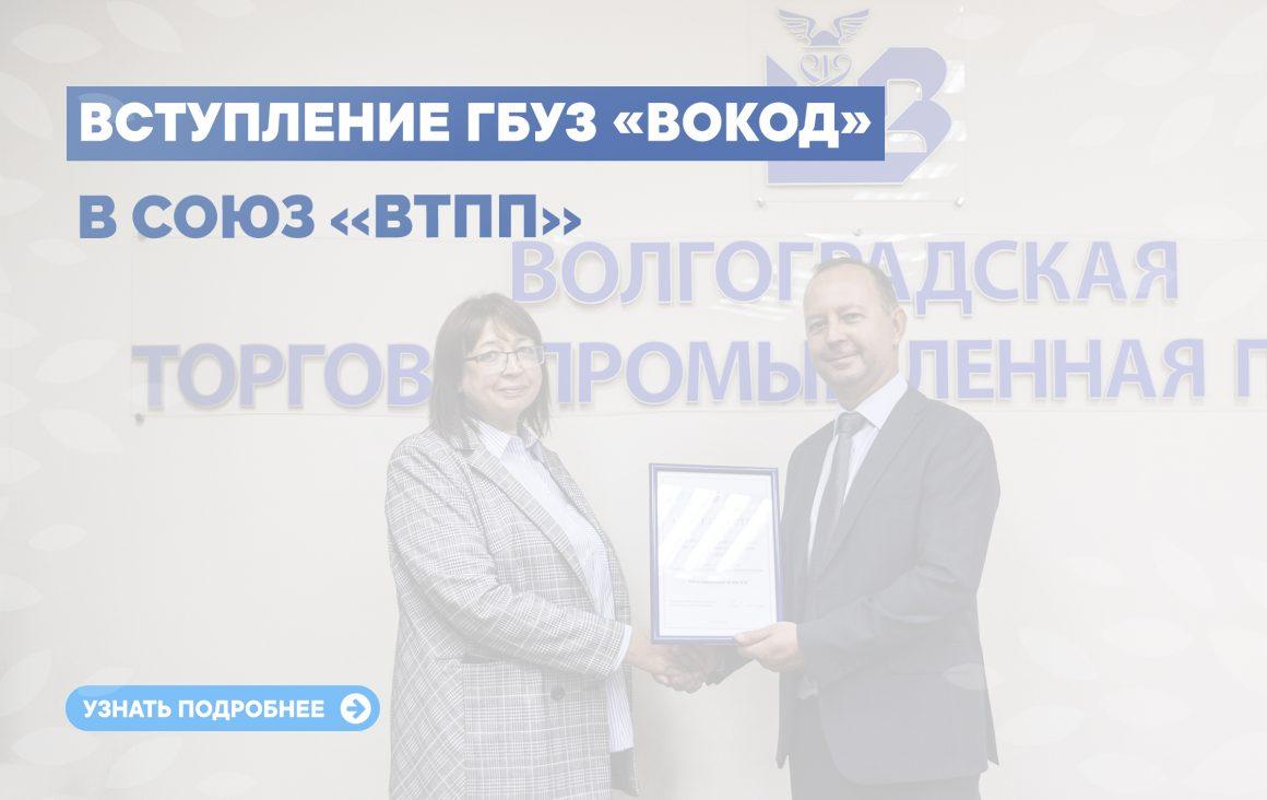 Вступление в Союз «Волгоградская торгово-промышленная палата»