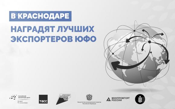 В Краснодаре наградят лучших экспортеров ЮФО