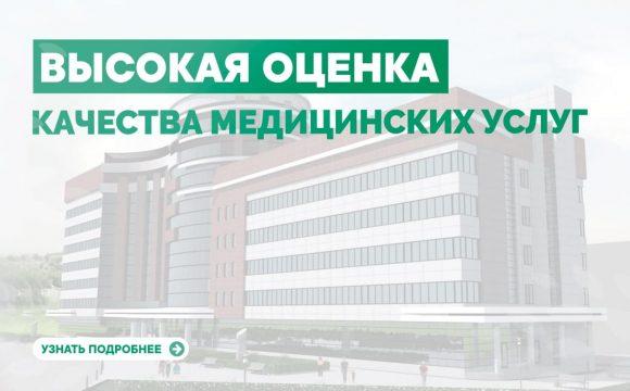 Высокая оценка качества медицинских услуг в ГБУЗ «ВОКОД»