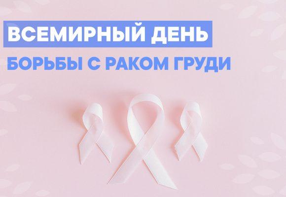 15 октября – Всемирный день борьбы с раком груди