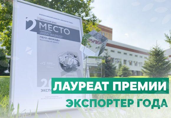 ГБУЗ «ВОКОД» лауреат премии «Экспортер года»